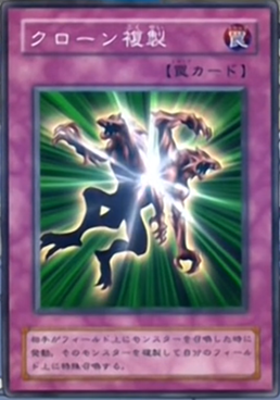 File:Cloning-JP-Anime-DM-3.png