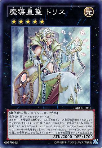 File:EmpressofProphecy-ABYR-JP-SR.png
