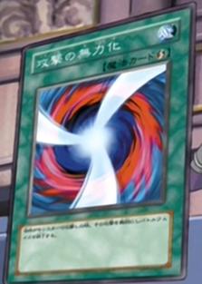 File:NegateAttack-JP-Anime-DM-2.png
