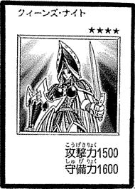 File:QueensKnight-JP-Manga-DM.png