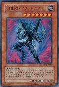 EvilHEROMaliciousEdge-DP06-JP-R