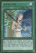 ForbiddenLance-GS06-KR-GUR-UE