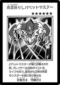 PuppetMaster-JP-Manga-DM