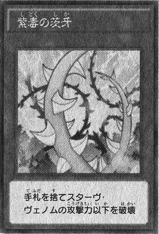 File:ThornFangsofVioletPoison-JP-Manga-DY.png