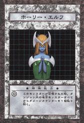 File:MysticalElfB1-DDM-JP.jpg