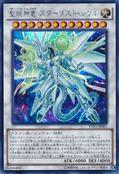 StardustSifrDivineDragon-VP15-JP-ScR