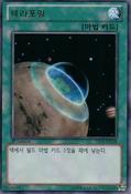 Terraforming-DS14-KR-UR-1E