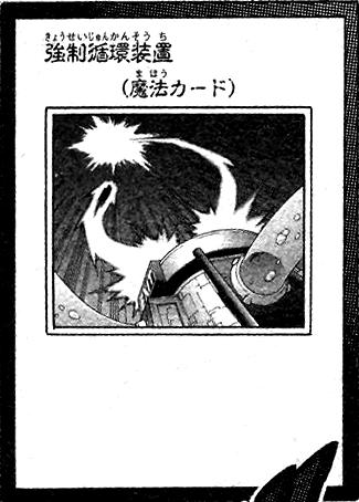 File:CompulsoryCirculationDevice-JP-Manga-ZX.png