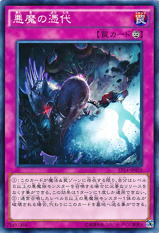 File:SinisterYorishiro-EP14-JP-C.png