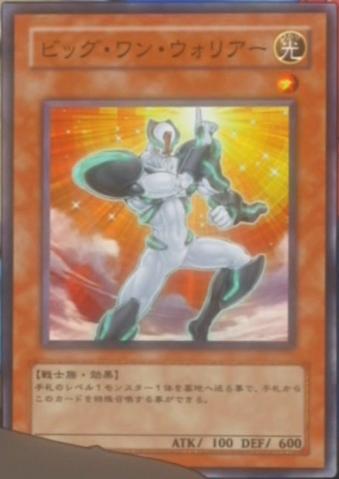 File:BigOneWarrior-JP-Anime-5D.png