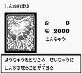 CocoonofEvolution-DM1-JP-VG.png