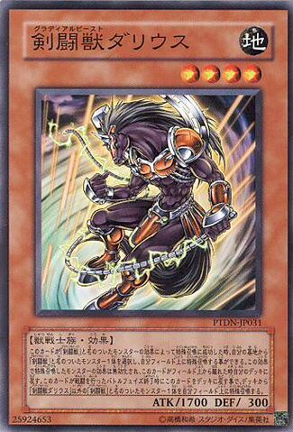 File:GladiatorBeastDarius-PTDN-JP-C.jpg