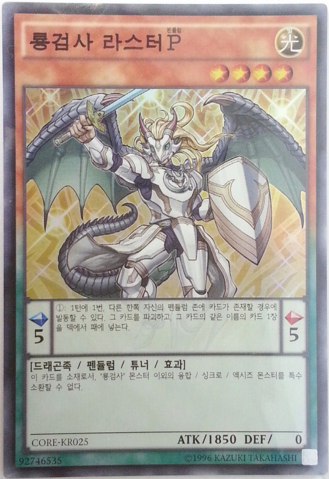 File:LusterPendulumtheDracoslayer-CORE-KR-SR-UE.png