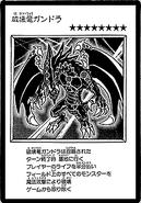 GandoratheDragonofDestruction-JP-Manga-DM
