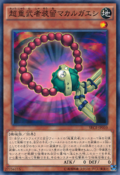 SuperheavySamuraiSoulbeads-SECE-JP-C