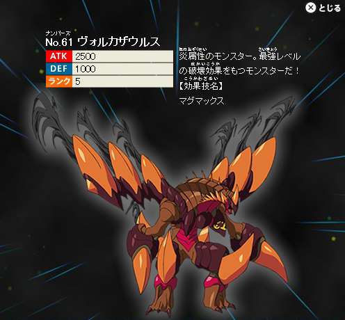 File:Number61Volcasaurus-JP-ZX-NC.png