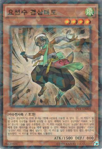 File:YosenjuKama3-SPTR-KR-NPR-UE.png