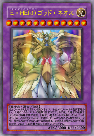 File:ElementalHERODivineNeos-JP-Anime-GX.png