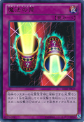 MagicCylinder-15AY-JP-UR