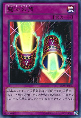 File:MagicCylinder-15AY-JP-UR.png