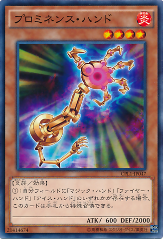 File:ProminenceHand-CPL1-JP-C.png