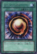 MeteorofDestruction-EE3-JP-R