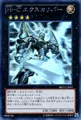 HeroicChampionExcalibur-REDU-JP-HGR