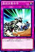 FinalAttackOrders-SDKS-JP-C