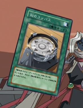 File:LeadCompass-JP-Anime-GX.png
