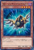 RaidraptorSingingLanius-CORE-JP-C