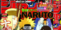 Weekly Shōnen Jump 2007, Issue 35 promotional card
