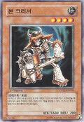 BoneCrusher-EXP2-KR-C-1E