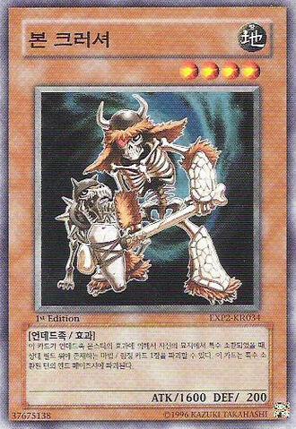 File:BoneCrusher-EXP2-KR-C-1E.jpg