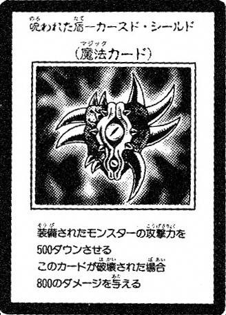 File:CursedShield-JP-Manga-5D.jpg