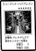 MutantMindmaster-JP-Manga-R