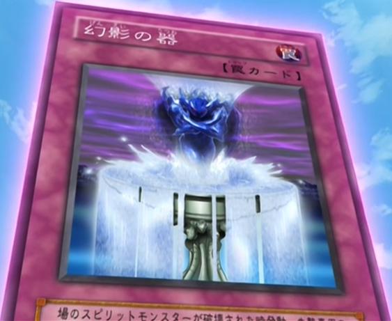 File:VesselofIllusion-JP-Anime-DM.png