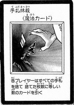 File:CardDestruction-JP-Manga.jpg