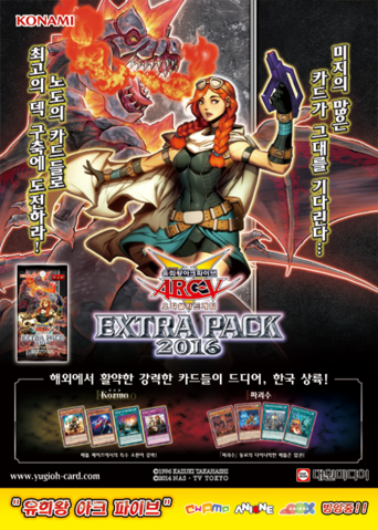 File:EP16-Poster-KR.png
