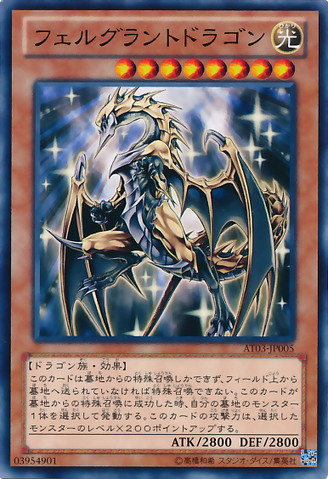 File:FelgrandDragon-AT03-JP-C.png