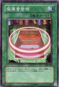 SpellbookOrganization-303-JP-C