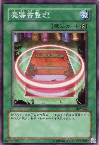 File:SpellbookOrganization-303-JP-C.jpg