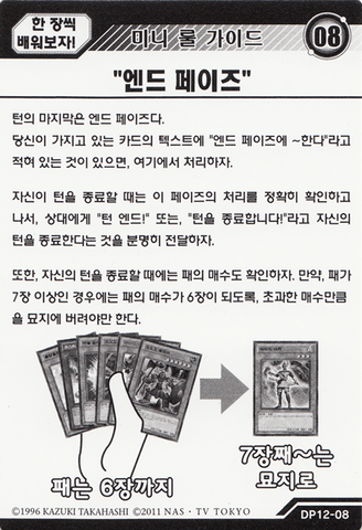 File:StrategyCard8-DP12-KR.png
