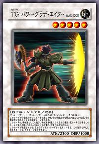 TGPowerGladiator-JP-Anime-5D