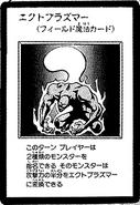 Ectoplasmer-JP-Manga-DM