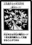 MasterMagiciansIncantation-JP-Manga-GX