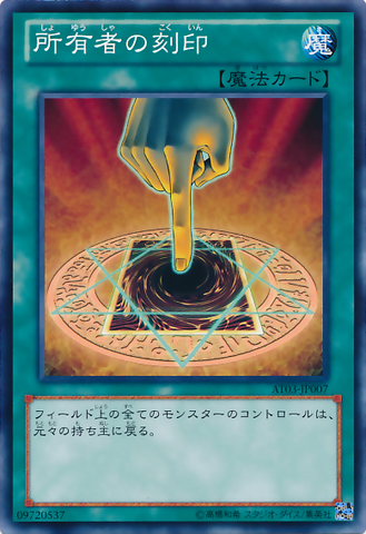 File:OwnersSeal-AT03-JP-C.png