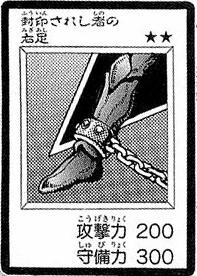File:RightLegoftheForbiddenOne-JP-Manga-DM.jpg