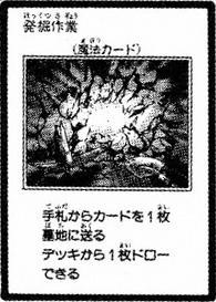 File:ExcavationWork-JP-Manga-GX.jpg
