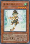 LuckyPiedPiper-TAEV-JP-SR
