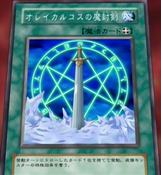 OrichalcosSwordofSealing-JP-Anime-DM
